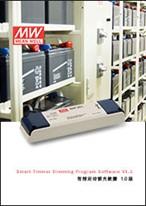 Išmaniosios baterijų įkrovimo programos programinė įranga V1.4